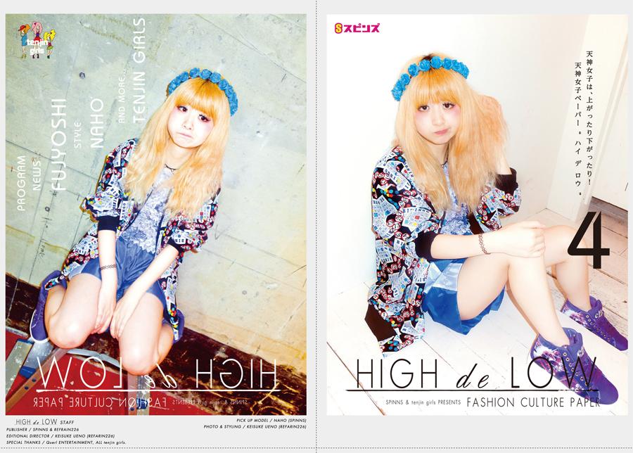 HIGHdeLOW_04_index