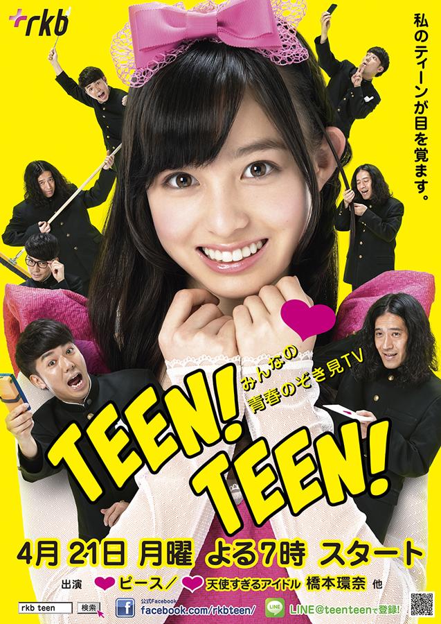 TEENTEEN