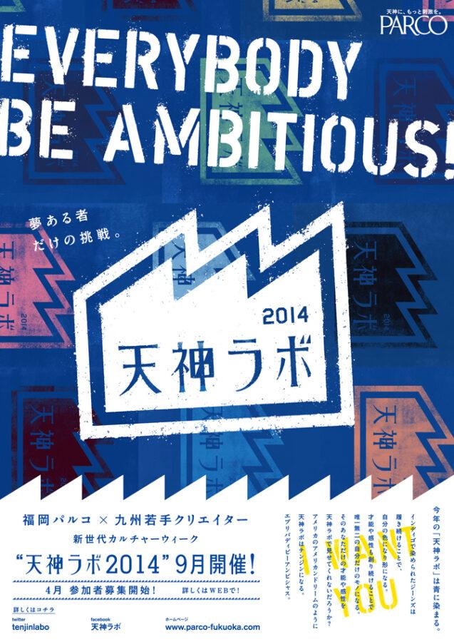 WEB_tenjinlabo2014