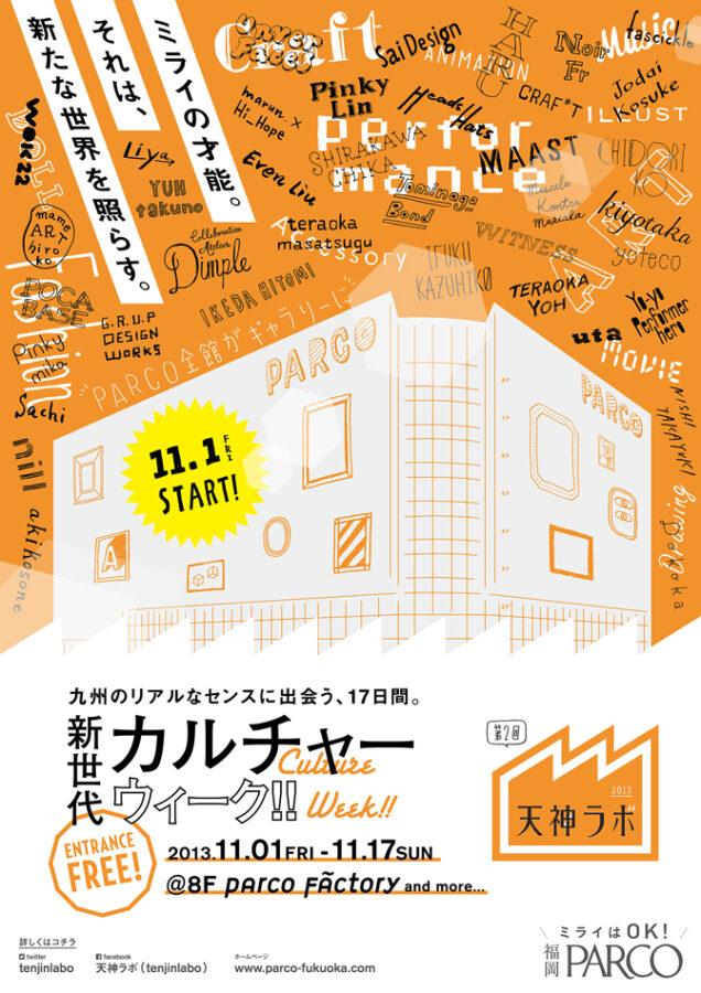 WEB_tenlabo_poster_02