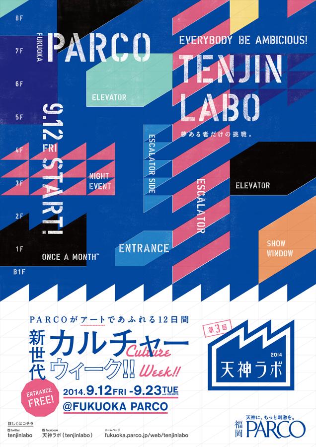 tenjinlabo2014_2