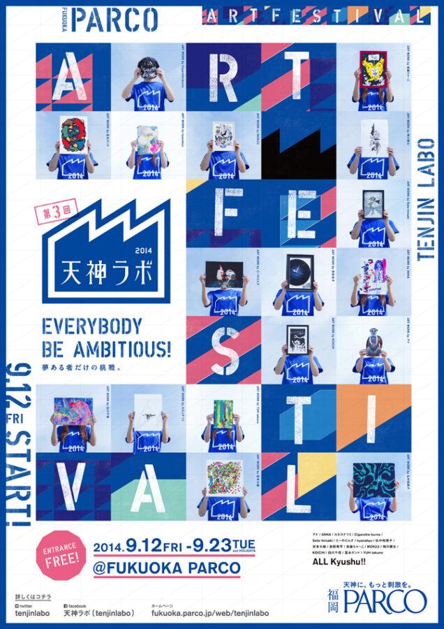 tenlabo2014_poster_3dan 8